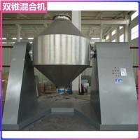 大型双锥混合机 添加剂混合机 双锥真空搅拌机 奶茶粉混合机 调料配方混合搅拌设备