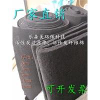 吉富森jfs-422活性炭过滤棉 空气净化吸附 海绵蜂窝状碳网 过滤加厚黑色纤维