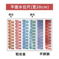 订做水位尺水位测量尺标贴标牌弧面标尺标尺刻度贴纸液位标识标签 搪瓷水位尺