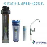 供应爱惠浦EverpurePBS-400 爱惠浦净水机套机  咖啡专用净水器