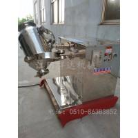 无锡三维运动混合机厂家 食品粉末专用三维混合机 奶茶粉摇摆混合机