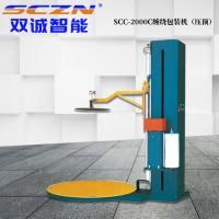 深圳双诚全自动托盘包装缠绕机自动裹包机径向水平胶带缠绕包装机SCC-2000全自动打包机