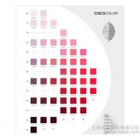 CNCS时尚色卡(体系)CNCS-2 色块尺寸1.4cm×1.4 布样色标