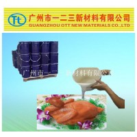广州专业生产食品造型模具硅胶 耐烧型模具硅胶哪里有卖