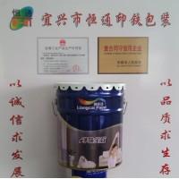 厂家批发恒通18L涂料包装桶涂料桶金属包装桶油漆桶