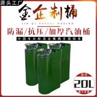 供应铁皮桶 金属包装铁桶 不锈钢铁桶