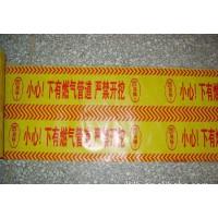 山东龙口丽华塑料彩印**供应15cm电缆警示带