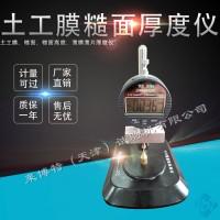 莱博特 塑料薄膜和薄片测厚仪/塑料薄膜和薄片厚度仪/分度值0.001mm 量程0-12mm