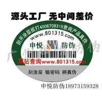 长沙申悦电码防伪技术 电话防伪 防伪商标厂家定制