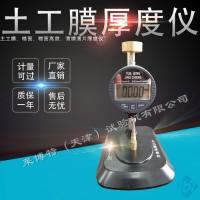 莱博特 塑料薄膜和薄片测厚仪塑料薄膜和薄片厚度测定仪 厂家直供