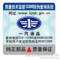 供应质量技术监督12365防伪标签