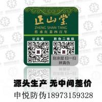 一物一码防伪标签 二维码彩码防伪技术 可变二维码防伪商标