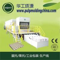 HGHY华工环源供应纸托,纸包装,环保包装,蛋托 纸托设备