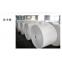 供应各种规格铜版纸、白卡纸、牛卡纸等定制加工供应各类印刷用纸