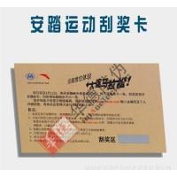 电码电话防伪标签 400、800电话防伪 常用防伪技术 安踏防伪案例