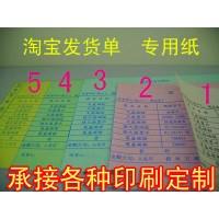 供应电脑打印纸厂家 五联彩色办公用纸 加工定制 来样印刷