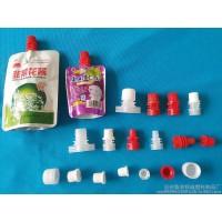 包装制品配附件,塑料吸嘴,洗衣液吸嘴