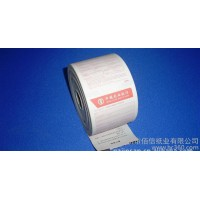 纸类印刷POS印刷(银行用纸)订制POS纸印刷品无碳纸