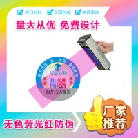 印刷防伪标签 荧光照射防伪技术定制 **