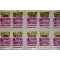 英联国泰 防伪标签 二维码防伪技术 防伪溯源标签
