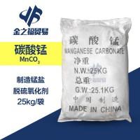 郑州供应恒瑞天正碳酸锰 漂白剂