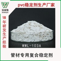 片状复合铅盐热稳定剂 厂家批发pvc排水管专用稳定剂