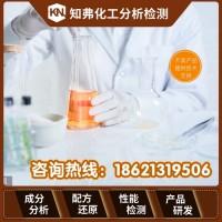 电解着色剂配方解密 金属表面处理剂配方还原 知弗电解着色剂成分分析