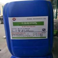 次氯酸钠消毒剂厂家 漂白剂 漂白水