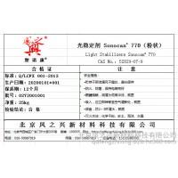 光稳定剂770(粒状,粉状,塑诺康)/受阻胺类光稳定剂/770/抗老化剂/光稳定剂
