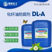化纤油纺丝油防腐剂 杀菌防腐剂 ** 化纤油剂防腐剂A