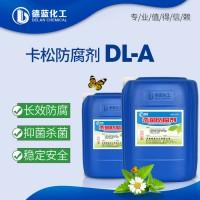 卡松杀菌防腐剂 专业生产防腐剂 用途广泛 ** 卡松防腐剂