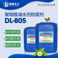 聚羧酸减水剂防腐剂 环保无污染 减水剂杀菌防腐剂DL-805