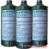 供应哈蒙橡皮布清洗还原剂 特强橡皮布还原剂