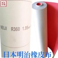 明治橡皮布9600A/9810A/FH-60/UV68/R360 气垫橡皮布 日本明治橡皮布