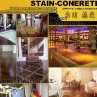 着色剂  混凝土着色剂 地坪着色剂 染色剂_亚睿中国材料、技术、施工服务