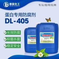 工业蛋白胶杀菌防腐剂 防止蛋白腐败 蛋白专用防腐剂DL-405 蛋白防腐剂
