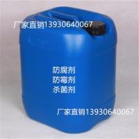 晨坤加工 防腐剂生产厂家 水性涂料防腐剂 防腐性能好效果强效  加工生产
