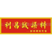 供应利昌诚石材染色剂/石材着色剂(红棕水)