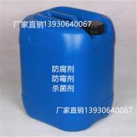 晨坤 工业防腐剂 通用型杀菌防腐抑菌防腐 涂料用减水剂 防腐剂