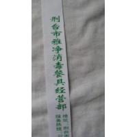 【恒为】湖南 筷子外包装套定制  筷套批发 筷套销售
