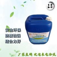 鲁邦洁供应   涂料防腐剂    罐内防腐剂HF     乳胶漆防腐剂    量大从优