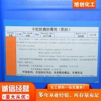 旭创卡松价格 工业级卡松高效防腐剂 防腐剂