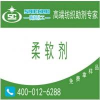 赛超MT-216 柔软剂 蓬松柔软剂 用于绢丝、桑蚕丝的平滑手感整理