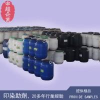 申超SC-31水性柔软剂,纺织印花柔软剂,水性树脂柔软剂,水性树脂软化剂