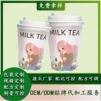 源头厂家十五年 奶茶咖啡 休闲冲调饮料饮品 奶茶OEM代加工