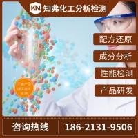 绢丝柔软剂配方分析 染料柔软剂成分分析 知弗新型抗黄柔软剂配方技术