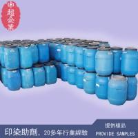 申超SC-31油性柔软剂,油墨柔软剂,油性树脂软化剂