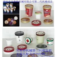 汤杯盖成型机,冰淇淋盖子成型机,双片盖成型机