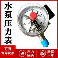 水泵压力表厂家价格 水泵压力仪表YXC-100B型号