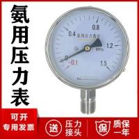 氨用压力表厂家价格 氨用压力仪表YA-100B型号